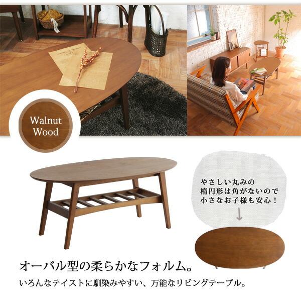 アメリカンウォールナット材使用。丸みデザインは角がなく、小さなお子様のいるご家庭でも安心のカタチ。