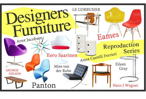 デザイナーズ家具 リプロダクト 復刻版