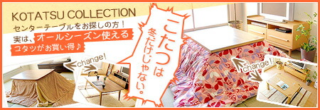2014��KOTATSU COLLECTION �����ġ������ġ�����