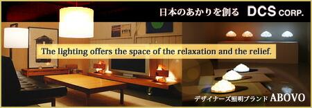 DCScorp デザイナーズ照明ブランド ABOVO 日本オリジナルブランド
