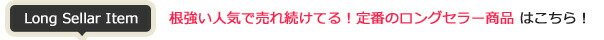 LONG SELLAR 定番商品 ロングセラー ホットアイテム