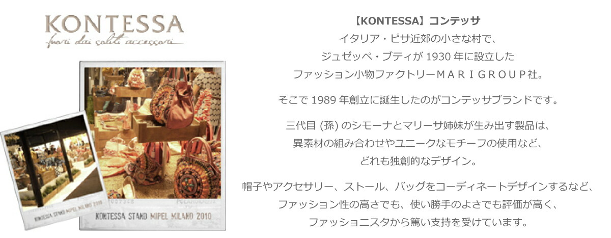 ブランド紹介-【KONTESSA】コンテッサ リボンチャーム トートバッグ
