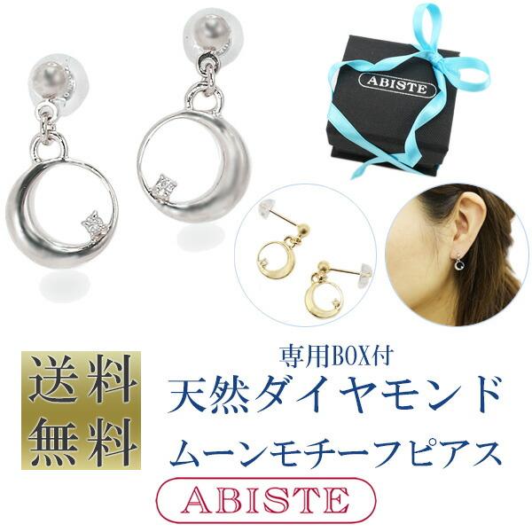ABISTE(アビステ)BOX付ABISTE(アビステ)シルバー925×ダイヤモンドムーンモチーフピアス/シルバー、ゴールド 3301104