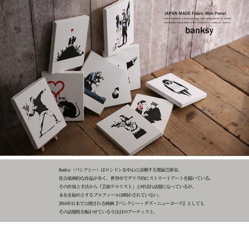 【Banksy/バンクシー】日本製/国産banksyファブリックミニパネル