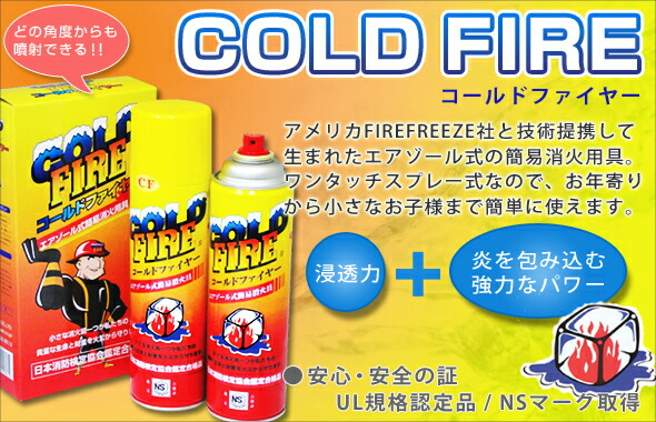 Cold Fire Extinguisher Cold Fire is The Birth