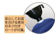 やわらか湯たんぽ(足用底付きショート)イメージ02