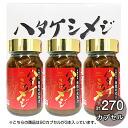 Lyophyllum decastes 270 capsules