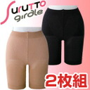Surf and girdle (undergarment)