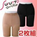 Surf and girdle (undergarment)