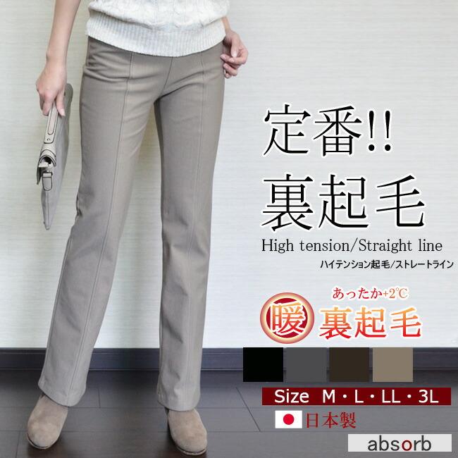 裏起毛/旭化成ロイカハイテンション/タイトストレートパンツ