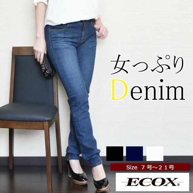 新型・スラブデニムストレートパンツ/ecox-1711001