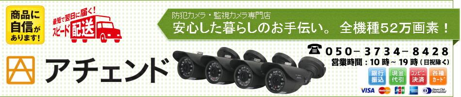 防犯カメラのアチェンド:屋外用防犯カメラ・監視カメラを低価格でご提供します。