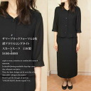 Product made in two pieces of black formal collar blouses long tight skirt suit Japan 9,180+8,990
