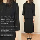 Product made in summer black formal embroidery trainer blouse semi-flared skirt suit Japan 9,240+8,024
