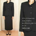 Black formal stand collar jacket + long tight skirt 7,870+1,160