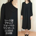 Mourning dress race collar black formal one piece 113805 for maternity