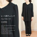 Mourning dress race collar tunic trouser suit black formal 114701