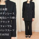 Mourning dress satin color race errand black formal trouser suit 116702