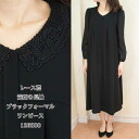Mourning dress race collar fastening in front black formal one piece 126800 for maternity