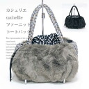 cachellie cache' Rie fur knit tote bag Leo soft-headed doh