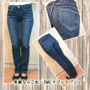 Fitting OK 13-483C 4 p magic pants denim 2 piece DMG Domingo House.