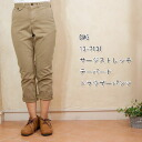 DMG Domingo House two fitting OK replaced return surgistretchterperdotorauser pants 13-713T 36 color