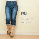 It is two pieces of try-on OK exchange coming and going 5P sloppy cropped pants 15-260B 28-3 colors in DMG Domingo house