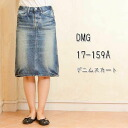 27-9 DMG constant seller knee length A-line denim skirt 17-159A fs3gm