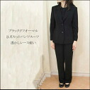 Three points of black formal set trouser suit watermarks race errands