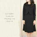 All seasons 3047 made in shawl collar ensemble black formal one piece Japan
