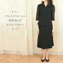 Hagi for summer black formal summer 7-5055 semi-flared skirt suit