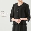 Product made in two pieces of summer black formal neckband blouse summer clothing Japan 8990