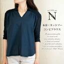RNA-N cloth x Combi blouse