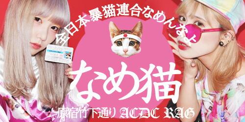 なめ猫ページ