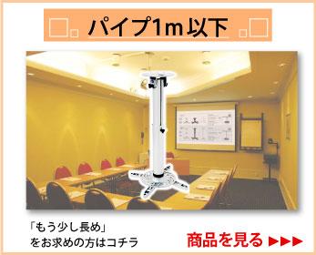 1m以下:プロジェクター天吊り金具