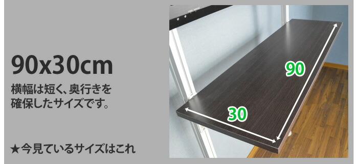 エアーポール用棚板90x30