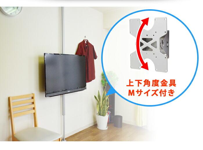 専用テレビ取付金具上下角度Mサイズ