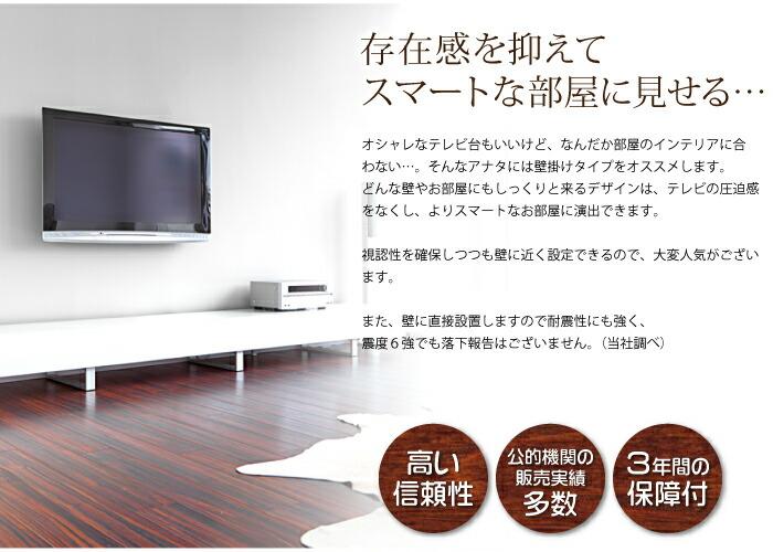 テレビ壁掛け でスマートなお部屋に