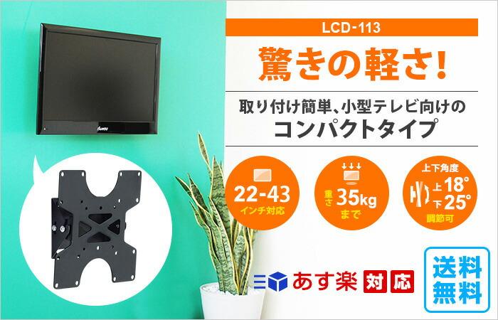 驚きの軽さ!LCD-113