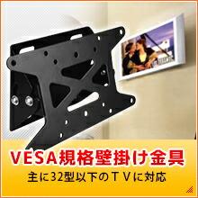 VESA規格壁掛け金具