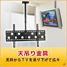 天吊り対応金具