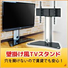 壁掛け風テレビスタンド