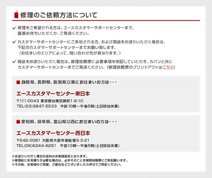 修理のご依頼方法について エースカスタマーセンター東日本 エースカスタマーセンター西日本