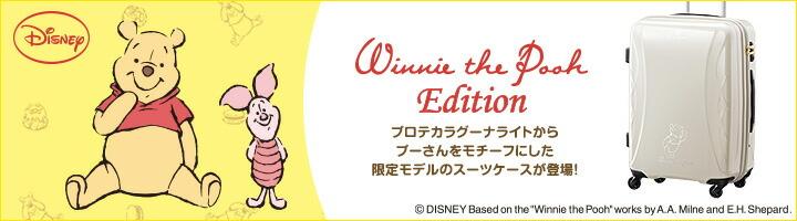 Winnie the Pooh Edition