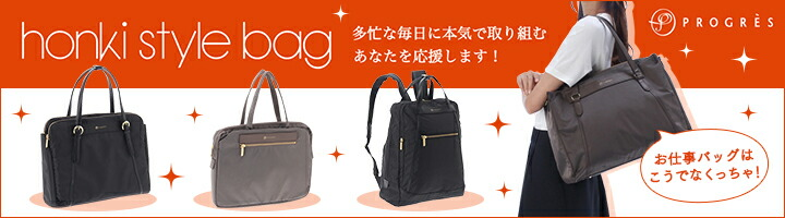 honki_style_bag