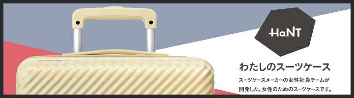 HaNT / ハント 私のスーツケース