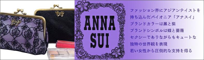 """満を持して""""ANNA SUI""""とうとう入荷!!!カジュアルラインのDOLLY GIRL BY ANNASUIも入荷中!"""