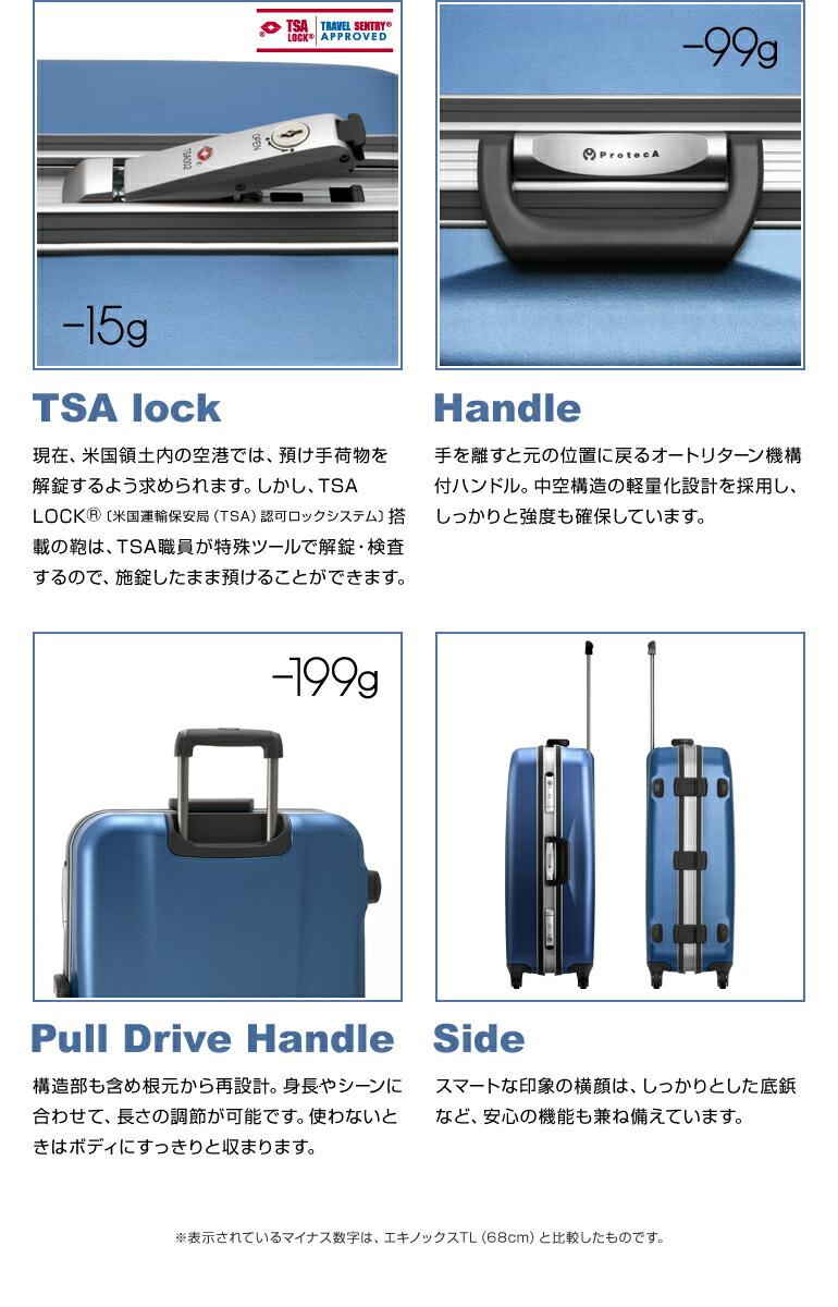 TSAロック搭載/オートリターン機構付ハンドル/身長やシーンに合せて調節できるプルドライブハンドル/しっかりとした底鋲