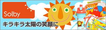 キラキラ太陽の笑顔に会える solby ソルビー