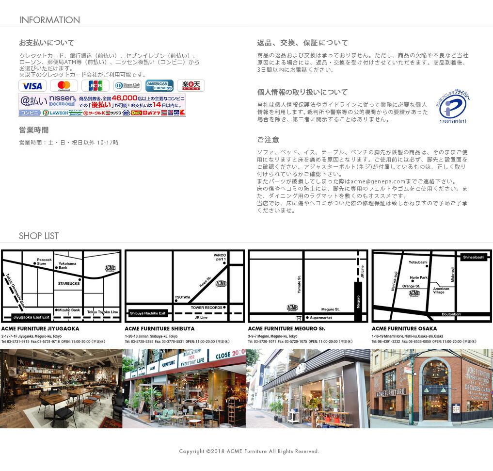 ACME Furniture(アクメファニチャー)オフィシャルショップ | インフォメーション